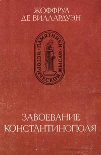 Завоевание Константинополя