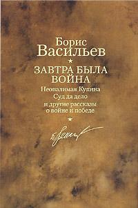 Завтра была война. Неопалимая Купина. Суд да дело. Победители. Старая «Олимпия». Ветеран. Экспонат №... Аты-баты, шли солдаты.