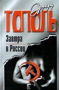 Завтра в России