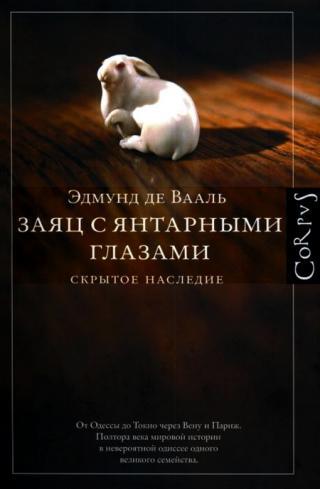 Заяц с янтарными глазами: скрытое наследие [ML]