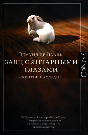 Заяц с янтарными глазами: скрытое наследие
