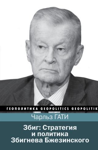 Збиг: Стратегия и политика Збигнева Бжезинского