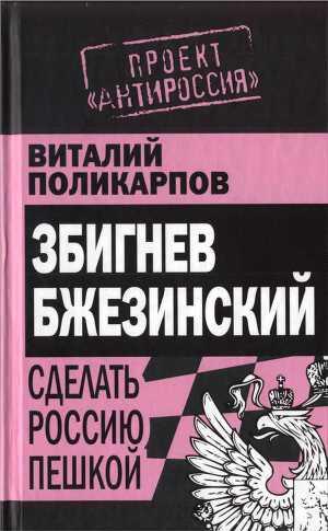 Збигнев Бжезинский. Сделать Россию пешкой