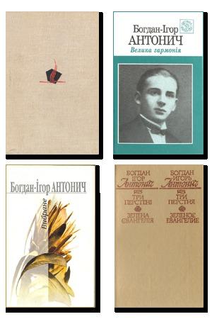 Все книги автора богдан-игорь антонич