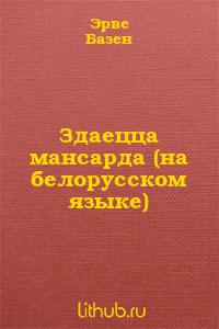 Здаецца мансарда (на белорусском языке)