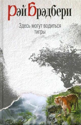 Здесь могут водиться тигры [Сборник]