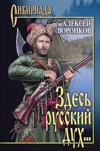 Здесь русский дух...