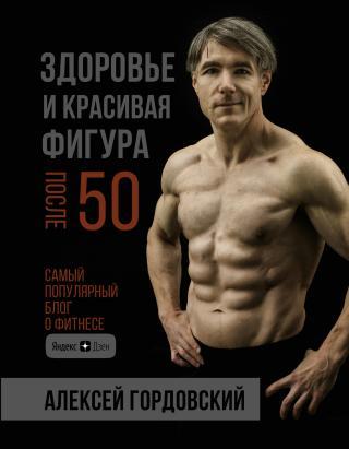 Здоровье и красивая фигура после 50 [litres]