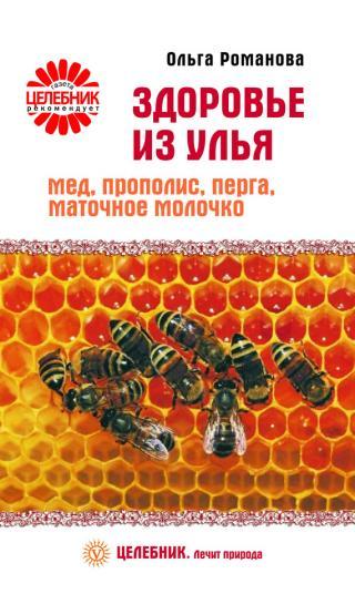 Здоровье из улья. Мед, прополис, перга, маточное молочко