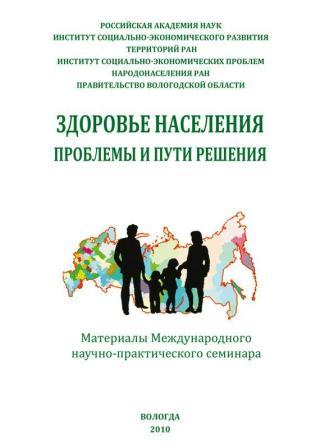 Здоровье населения: проблемы и пути решения (сборник статей)