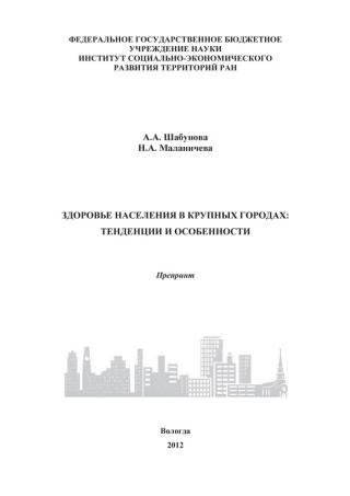 Здоровье населения в крупных городах: тенденции и особенности