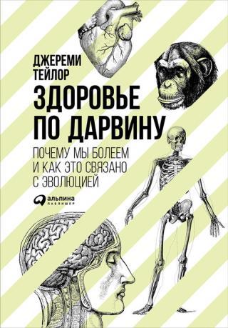Здоровье по Дарвину [Почему мы болеем и как это связано с эволюцией]