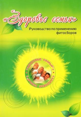 Здоровье семьи. Руководство по применению фитосборов [Здоровье семьи. Руководство по применению фитосборов]