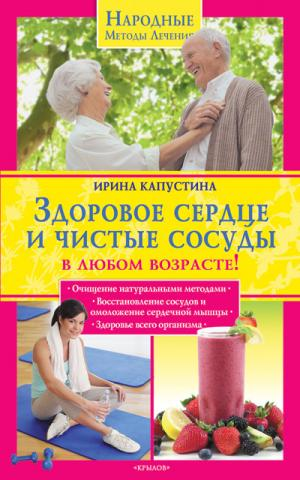 Здоровое сердце и чистые сосуды в любом возрасте!