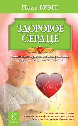 Здоровое сердце. Уникальная программа оздоровления сердечно-сосудистой системы
