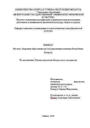 Здоровый образ жизни как государственная политика Республики Беларусь