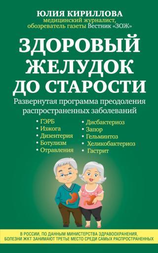 Здоровый желудок до старости
