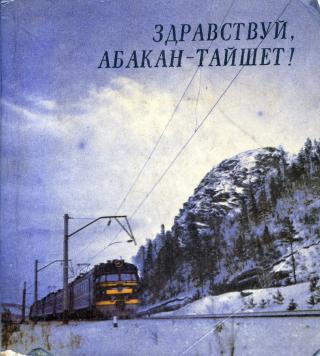ЗДРАВСТВУЙ, АБАКАН-ТАЙШЕТ