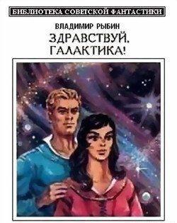 Здравствуй, Галактика! (сборник)