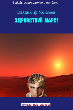 Здравствуй, Марс!
