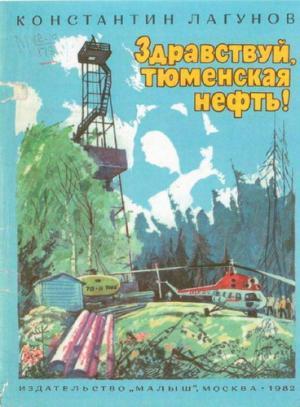 Здравствуй, тюменская нефть!