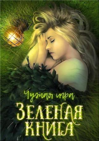 Зеленая книга (СИ)
