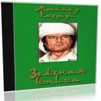 Зеленая книга