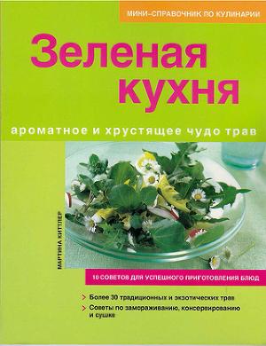 Зеленая кухня. Ароматное и хрустящее чудо трав