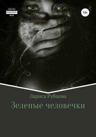 Зеленые человечки [publisher: SelfPub]