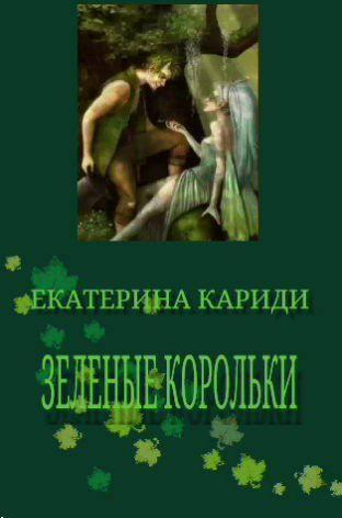 Зеленые корольки