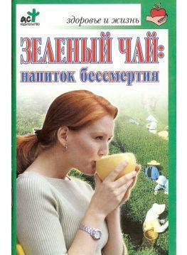 Зеленый чай: напиток бессмертия