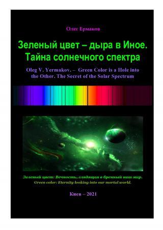 Зеленый цвет – дыра в Иное. Тайна солнечного спектра