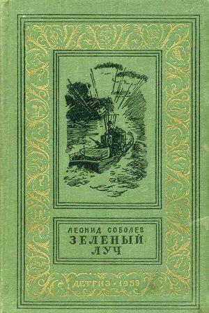 Зеленый луч (издание 1959 г.)