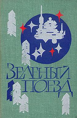 Зеленый поезд [Повести и рассказы писателей-фантастов Сибири]