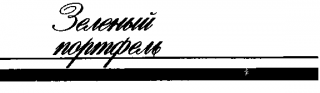 """Зеленый портфель [из журнала """"Юность"""" 1988 год]"""