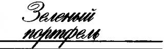 """Зеленый портфель (из журнала """"Юность"""" 1989 год)"""