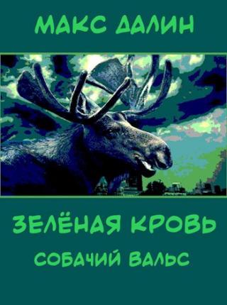 Зелёная кровь. Собачий вальс
