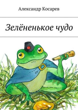 Зелёненькоечудо
