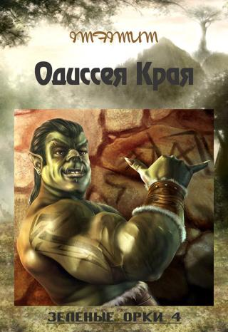 Зелёные Орки - 4 (Одиссея Края) (СИ)