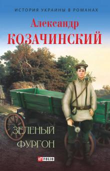 Зелёный фургон