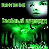 Зелёный изумруд