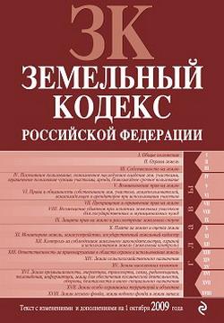 Земельный кодекс Российской Федерации. Текст с изменениями и дополнениями на 1 октября 2009 г.