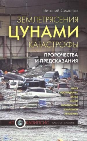 Землетрясения, цунами, катастрофы. Пророчества и предсказания