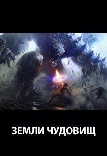 Земли чудовищ