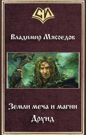 Земли меча и магии. Друид (СИ)