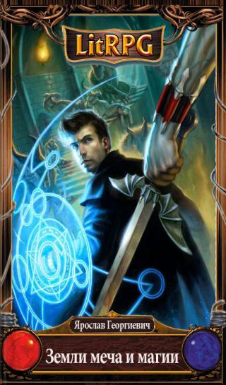 Земли меча и магии (СИ)