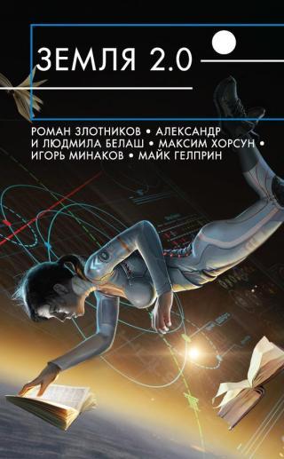 Земля 2.0 [сборник]