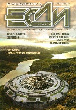 Земля-3