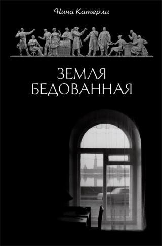 Земля бедованная [сборник]
