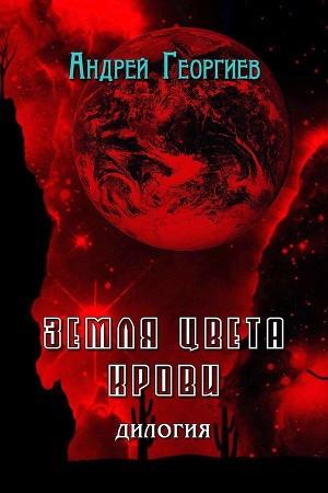 Земля цвета крови. Дилогия (СИ)